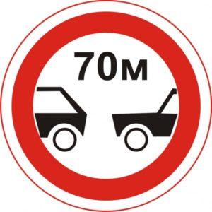 Дорожный знак, требующий от участников дорожного движения соблюдать дистанцию.